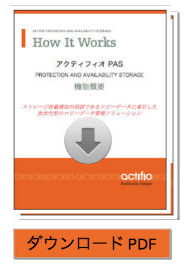 Get the Japanese Actifio Whitepaper