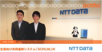 株式会社NTTデータ様