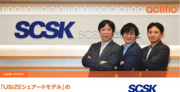 SCSK株式会社様